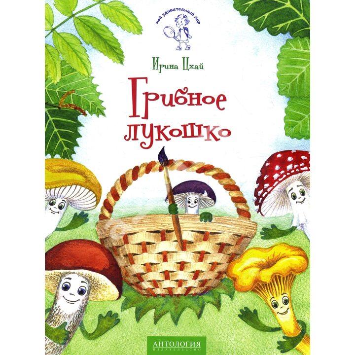 Грибное лукошко - Ирина Цхай (978-5-9909599-5-8)