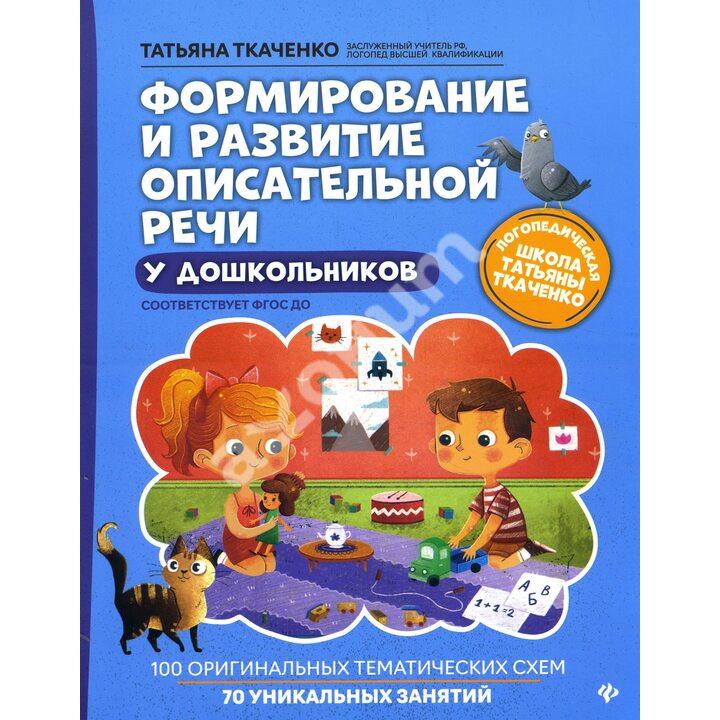Формирование и развитие описательной речи у дошкольников - Татьяна Ткаченко (978-5-222-33533-8)