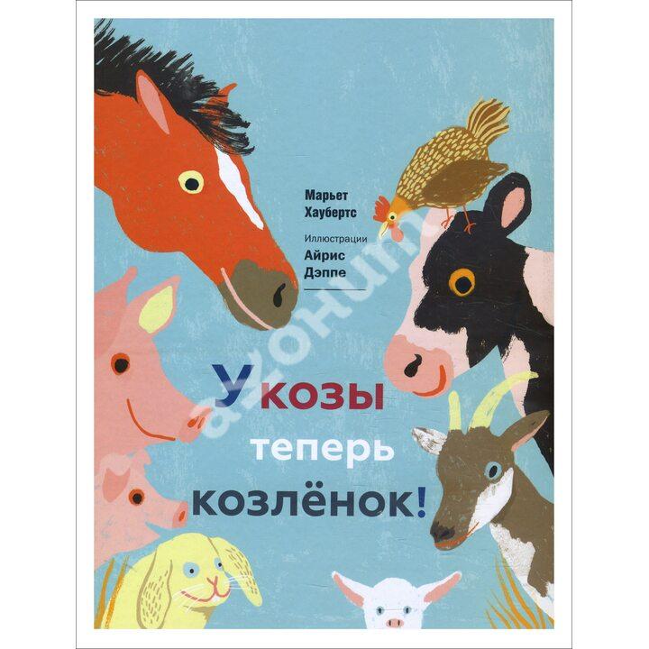У козы теперь козленок - Марьет Хаубертс (978-5-00100-141-6)