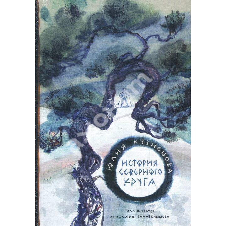 История Северного круга - Юлия Кузнецова (978-5-00169-173-0)