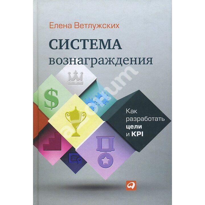 Система вознаграждения. Как разработать цели и KPI - Елена Ветлужских (978-5-9614-5571-7)