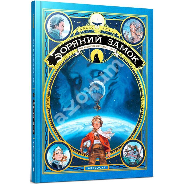 Зоряний замок. 1869: Підкорення космосу. Том 1 - Алекс Аліс (978-617-7940-03-5)
