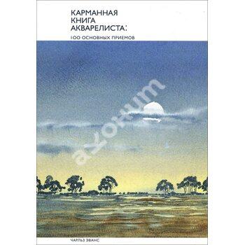 Кишенькова книга аквареліста . 100 основних прийомів