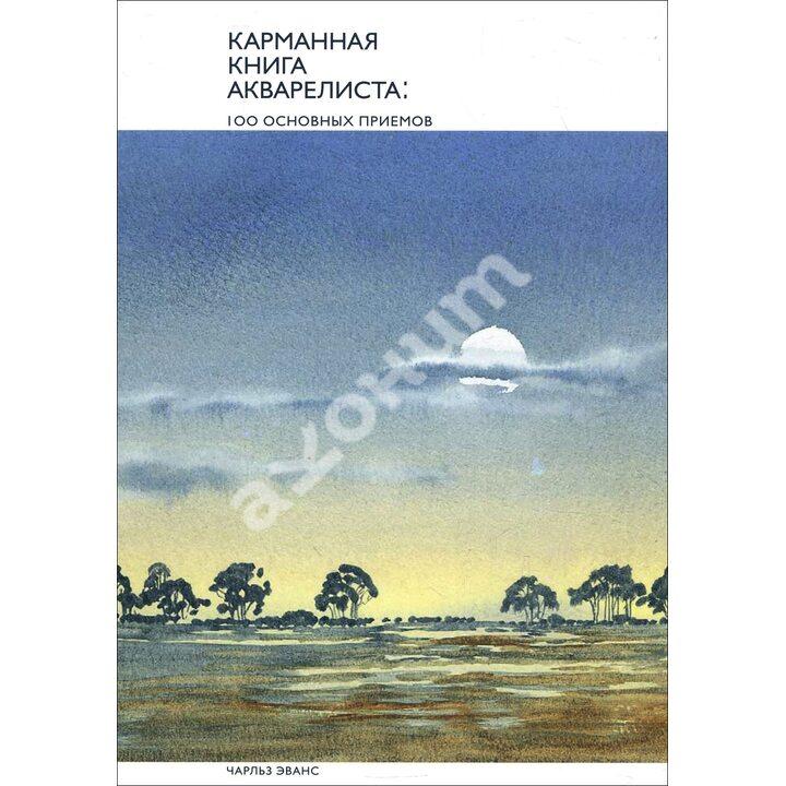Карманная книга акварелиста. 100 основных приемов - Чарльз Эванс (978-5-00146-665-9)