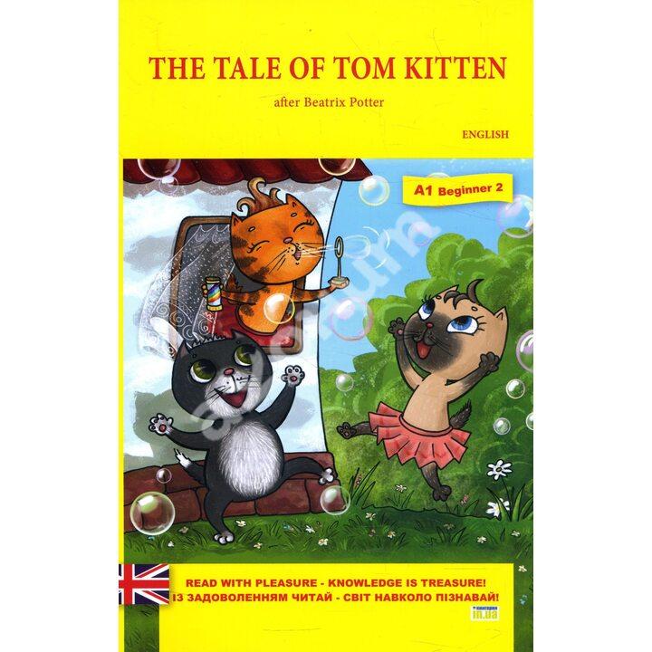 The Tale of Tom Kitten / Казка про кошення на ім'я Том - Беатрікс Поттер (978-966-97893-5-8)