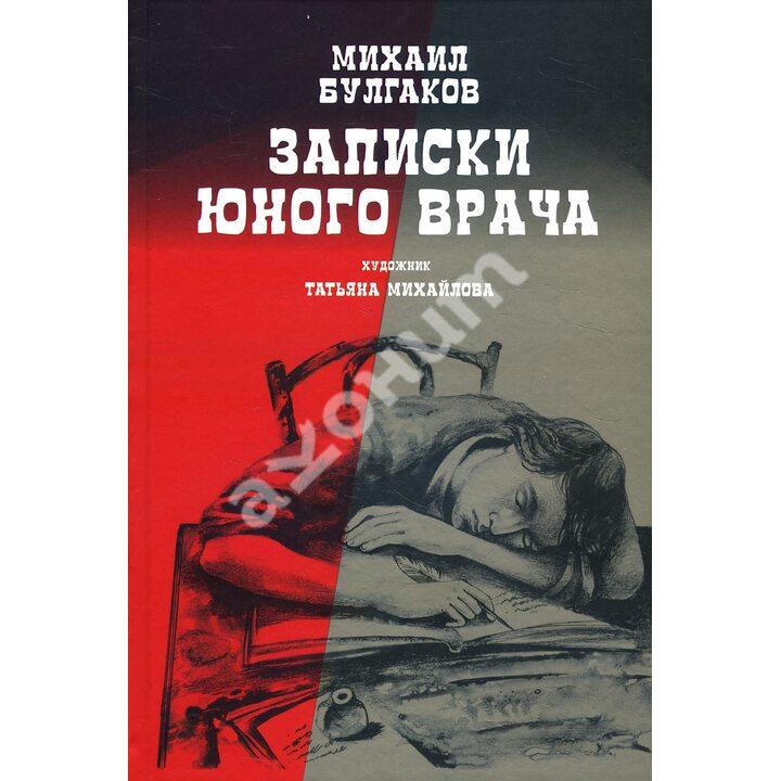 Записки юного врача - Михаил Булгаков (978-5-907143-97-5)