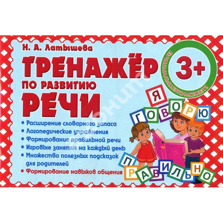 Тренажер по развитию речи - Н. Латышева (978-985-7258-28-4)