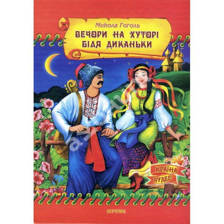 Вечори на хуторі біля Диканьки - Микола Гоголь (978-966-459-123-9)