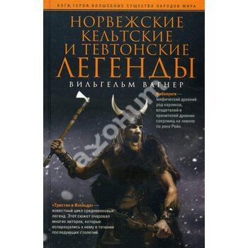 Норвезькі , кельтські та тевтонські легенди