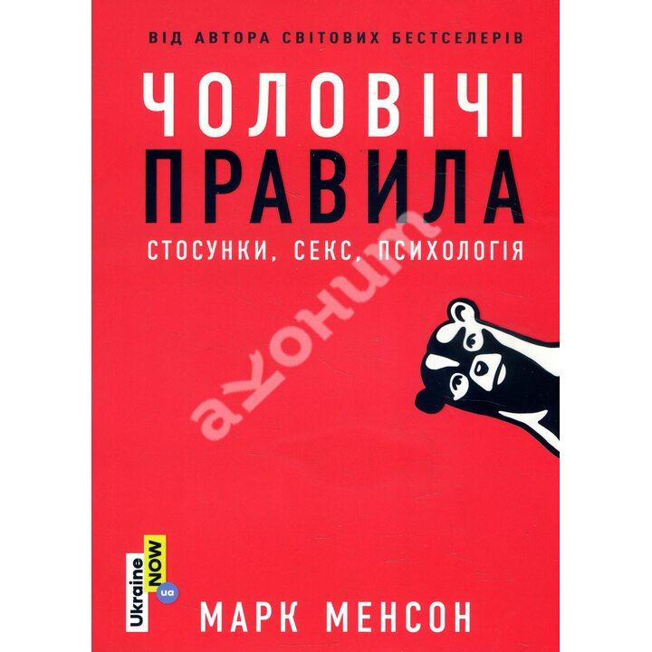 Чоловічі правила. Стосунки, секс, психологія - Марк Менсон (978-617-7858-40-8)