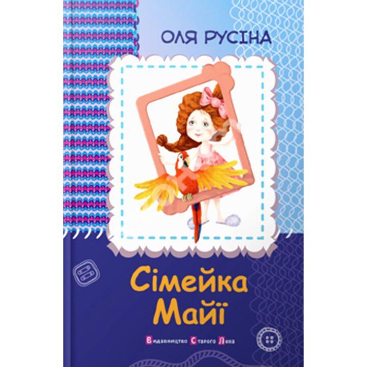 Сімейка Майї - Оля Русіна (978-617-679-071-6)