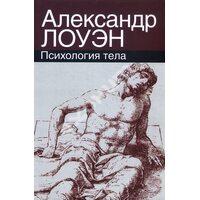 Психология тела