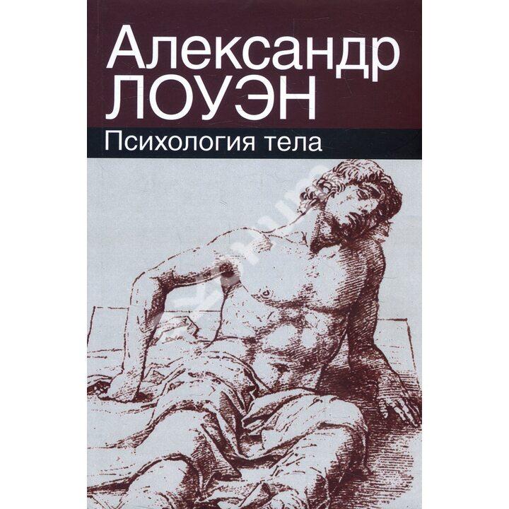 Психология тела - Александр Лоуэн (978-5-88230-143-8)