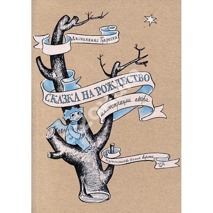 Сказка на Рождество - Джованнино Гуарески (978-5-906640-05-5)