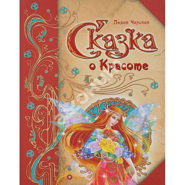 Сказка о Красоте - Лидия Чарская (978-5-222-22633-9)