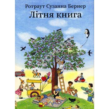 Літня книга