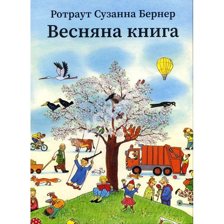 Весняна книга - Ротраут Сузанна Бернер (978-966-97787-1-0)