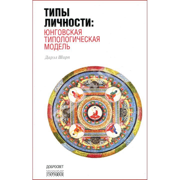 Типы личности: Юнговская типологическая модель - Дарэл Шарп (978-5-88230-373-9)