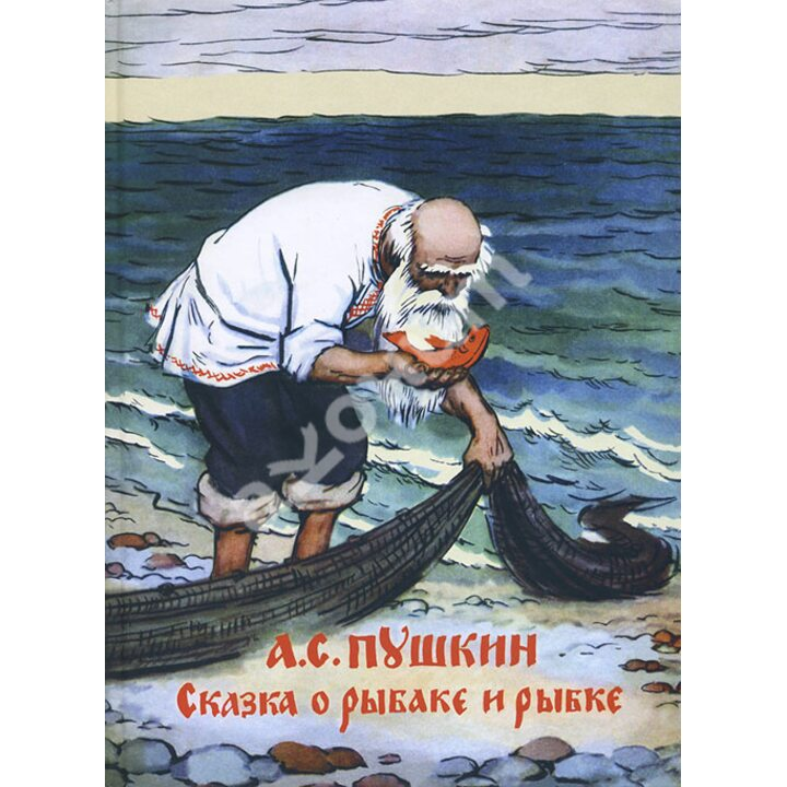 Сказка о рыбаке и рыбке - Александр Пушкин (978-5-9268-1449-8)