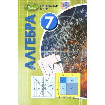 Алгебра 7 клас. Підручник