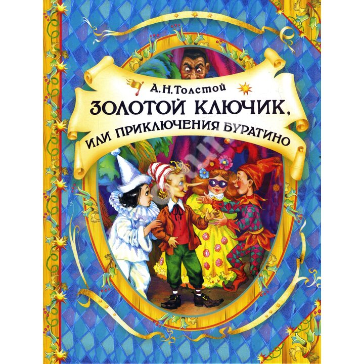 Золотой ключик, или Приключения Буратино - Алексей Толстой (978-966-98503-8-6)