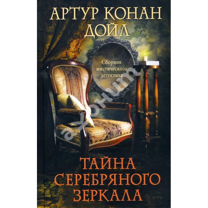 Тайна серебряного зеркала - Артур Конан Дойл (978-617-12-8174-5)