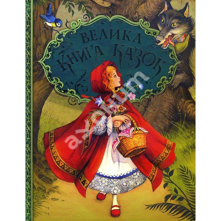 Велика книга казок (ілюстрації Джона Пейшенса) - Брати Грімм, Ганс Християн Андерсен, Шарль Перро (978-966-462-959-8)