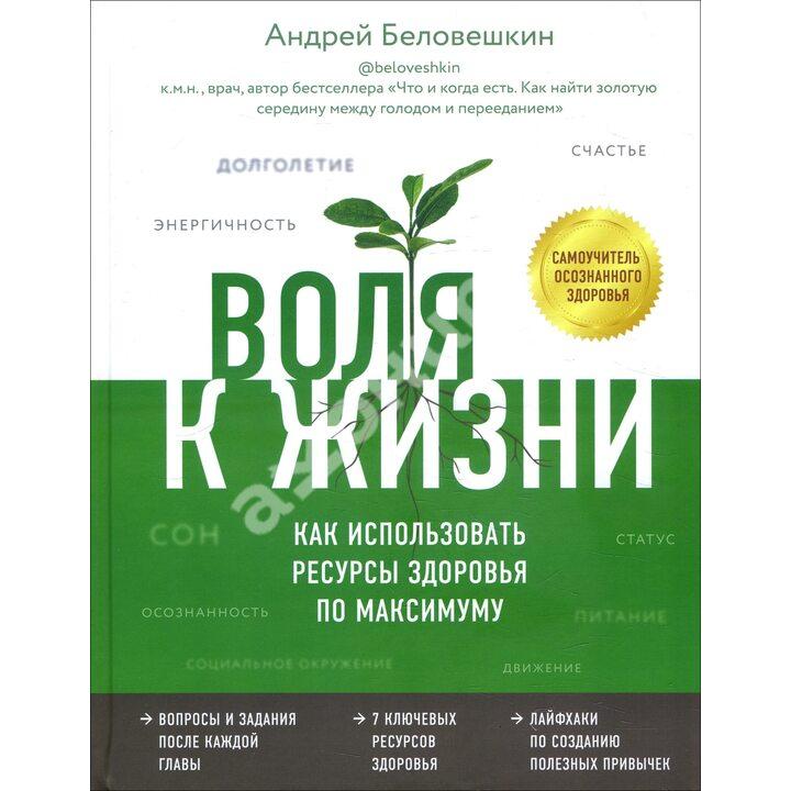 Воля к жизни. Как использовать ресурсы здоровья по максимуму - Андрей Беловешкин (978-966-993-633-2)