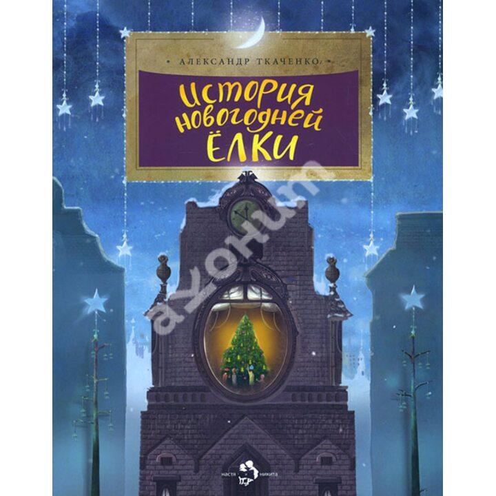 История новогодней елки - Александр Ткаченко (978-5-907147-67-6)