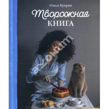 сирна книга