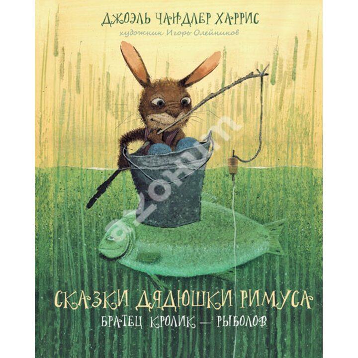 Сказки дядюшки Римуса. Братец Кролик — рыболов - Джоэль Чандлер Харрис (978-5-4453-0207-0)