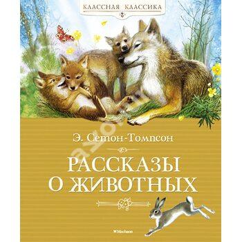 Розповіді про тварин
