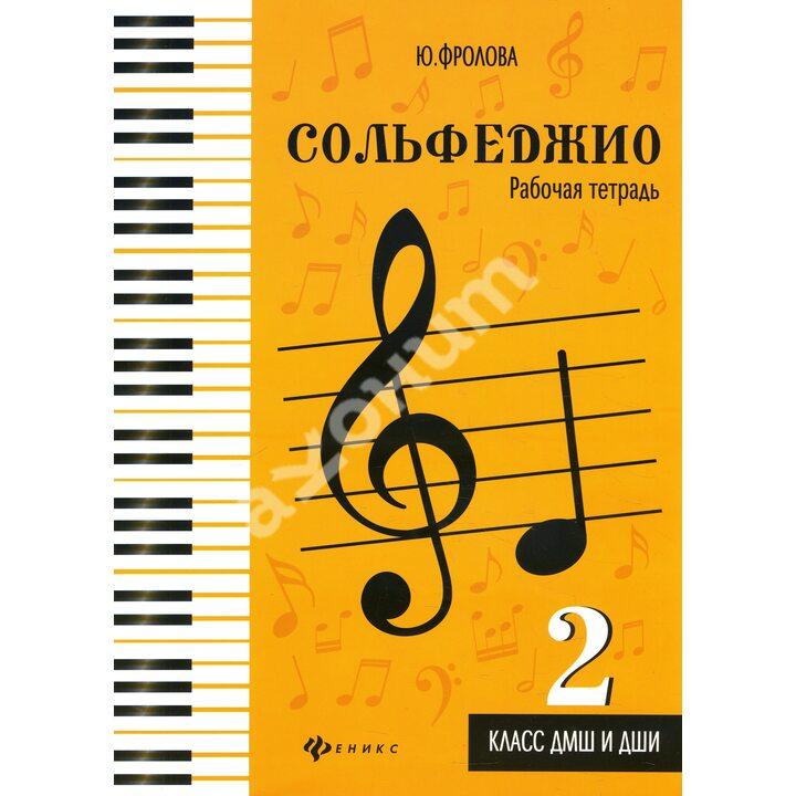 Сольфеджио. 2 класс ДМШ и ДШИ. Рабочая тетрадь - Юлия Фролова (979-0-66003-500-9)