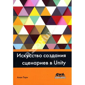 Мистецтво створення сценаріїв в Unity
