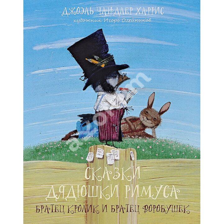 Сказки дядюшки Римуса. Братец Кролик и Братец Воробушек - Джоэль Чандлер Харрис (978-5-4453-0576-7)