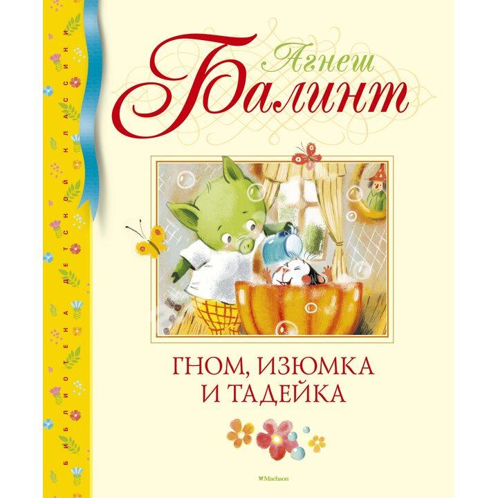 Гном, Изюмка и Тадейка - Агнеш Балинт (978-5-389-16730-8)