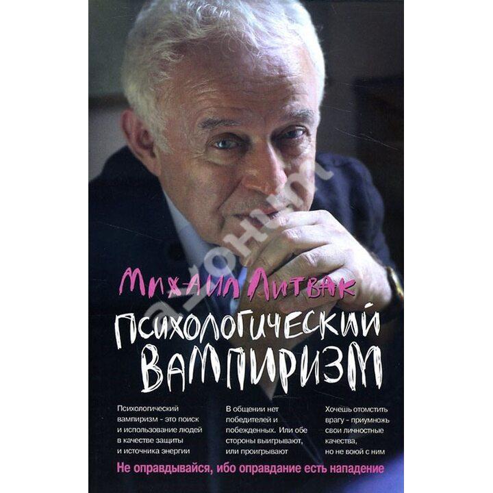 Психологический вампиризм - Михаил Литвак (978-5-222-33553-6)