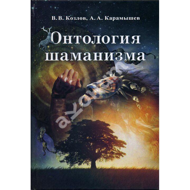 Онтология шаманизма - Алексей Карамышев, Владимир Козлов (978-5-91160-050-1)