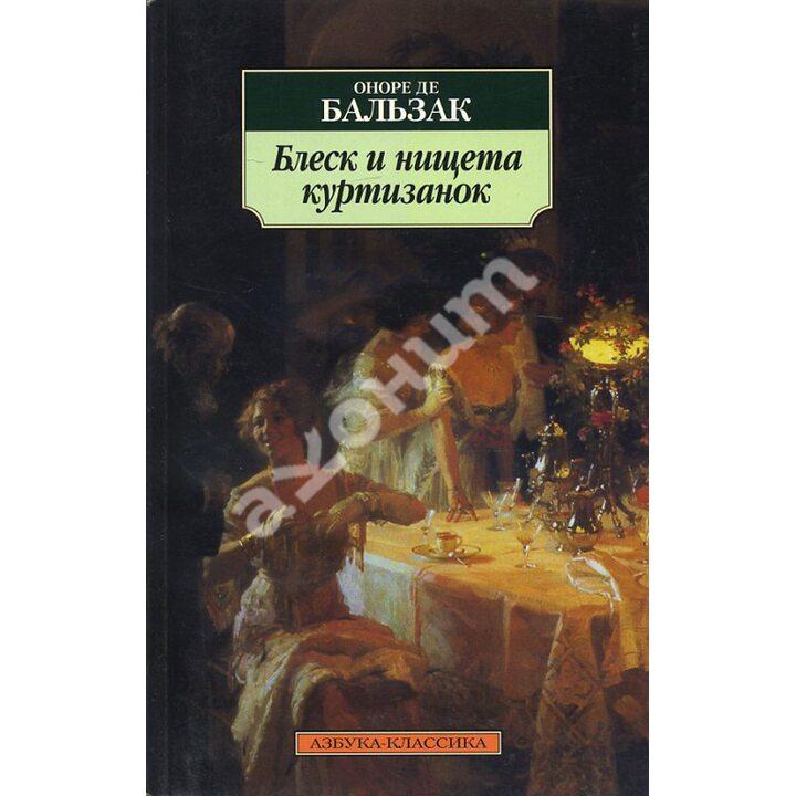 Блеск и нищета куртизанок - Оноре де Бальзак (978-5-389-02949-1)