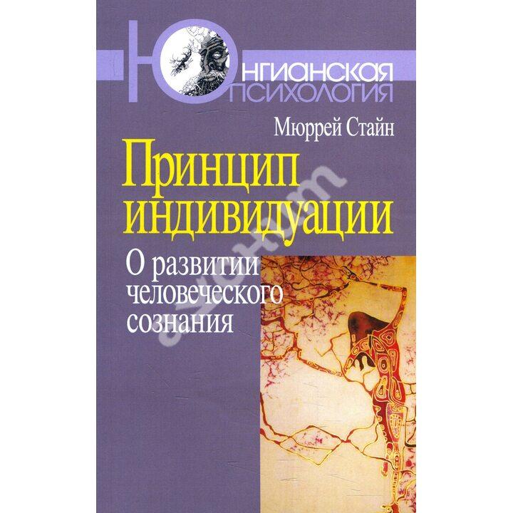 Принцип индивидуации. О развитии человеческого сознания - Мюррей Стайн (978-5-89353-291-3)