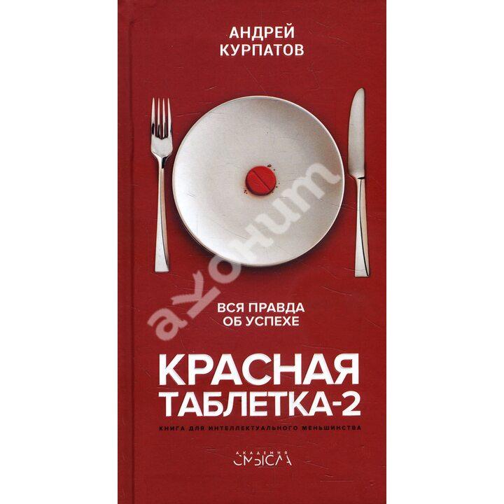 Красная таблетка-2. Вся правда об успехе - Андрей Курпатов (978-5-6043608-0-4)