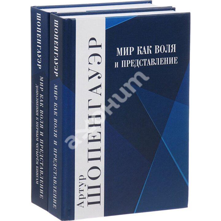 Мир как воля и представление (комплект из 2-х книг) - Артур Шопенгауэр (978-5-8291-2401-4)