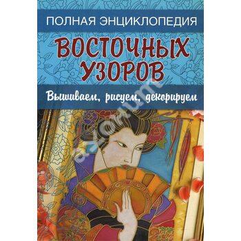 Повна енциклопедія східних візерунків . Вишиваємо , малюємо , декоруємо