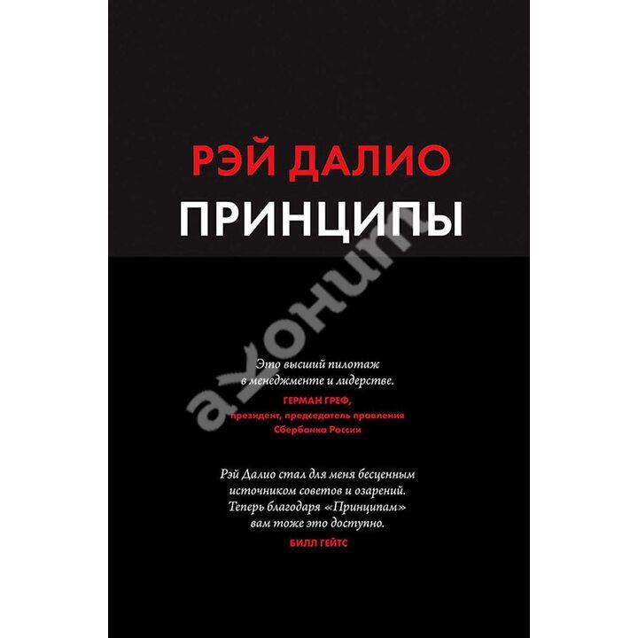 Принципы. Жизнь и работа - Рэй Далио (978-5-00146-748-9)