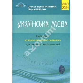 Українська мова . 1 - а частина ( для технічних спеціальностей ) . ЗНО 2021