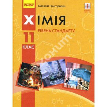 Хімія 11 клас. Підручник (рівень стандарту)
