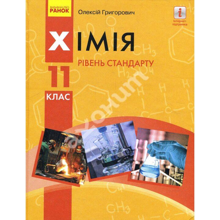 Хімія 11 клас. Підручник (рівень стандарту) - Олексій Григорович (978-617-09-5191-5)