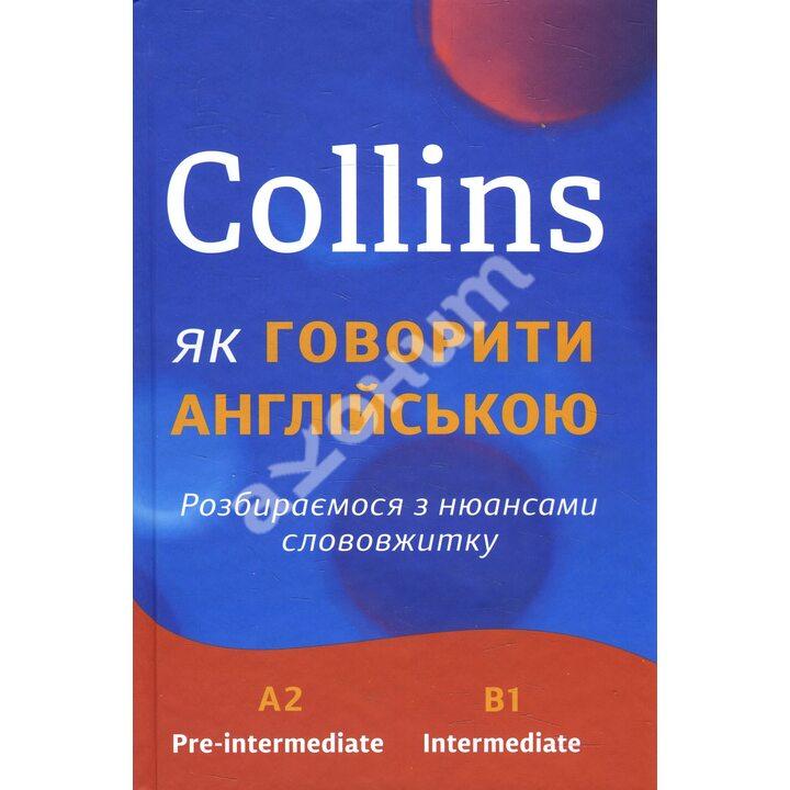 Collins: як говорити англійською. Розбираємося з нюансами слововжитку - (978-966-948-101-6)