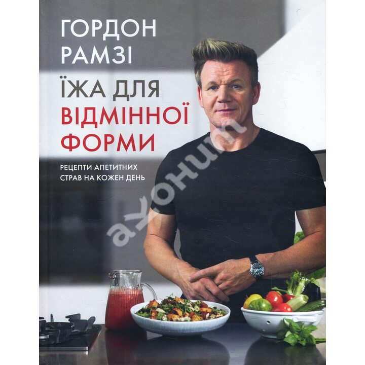 Їжа для відмінної форми. Рецепти апетитних страв на кожен день - Гордон Рамзі (978-966-948-148-1)