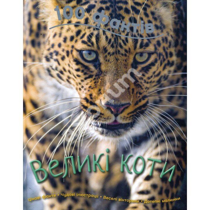 100 фактів про великих котів - Камілла де ла Бедуаєр (978-966-948-445-1)